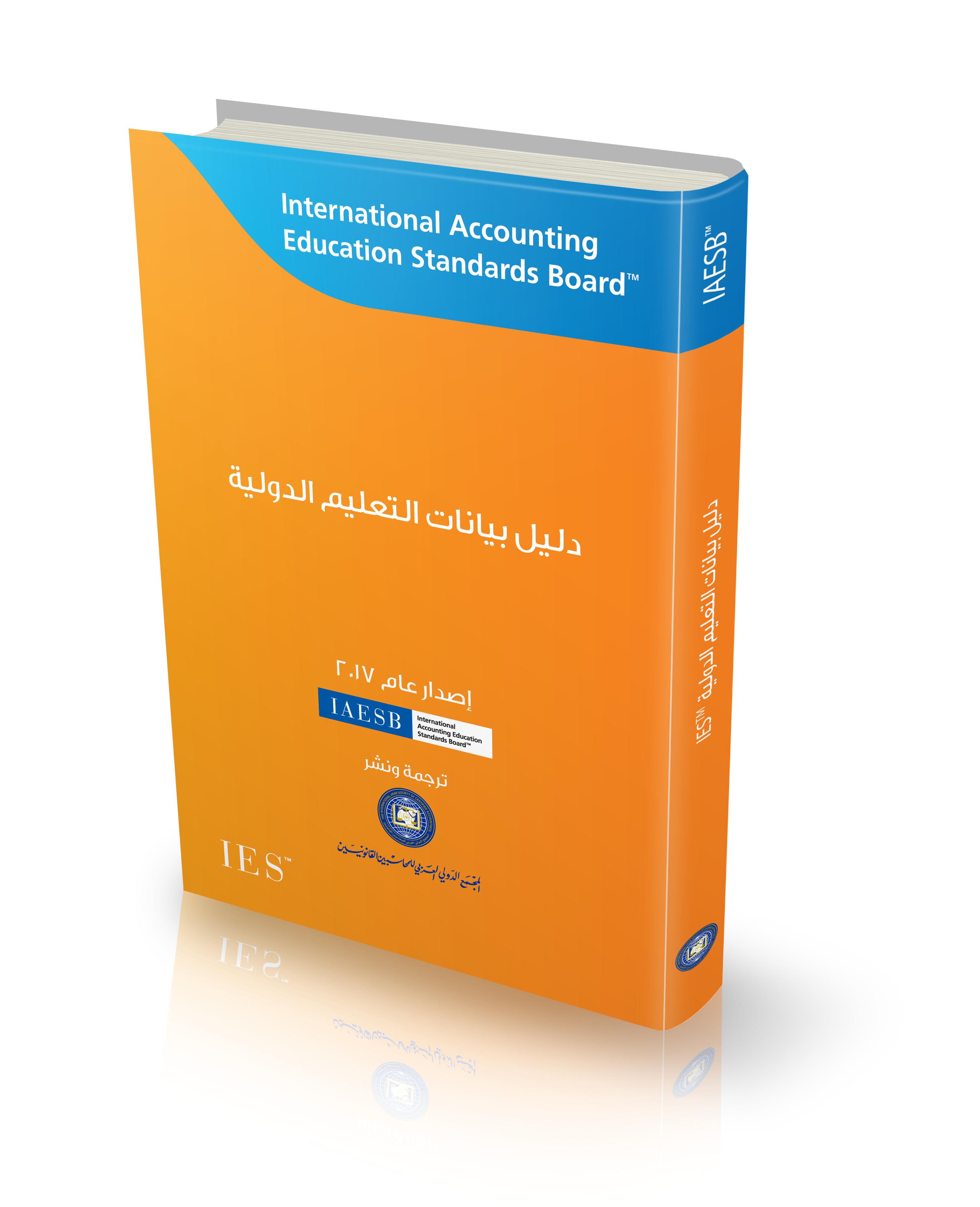 The International Arab Society of Certified Accountants