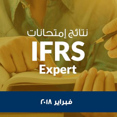 نتائج إمتحانات IFRS Expert فبراير 2018